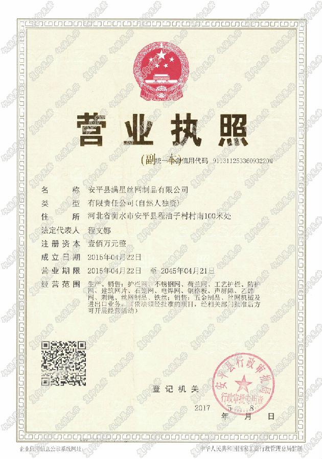 安平县满星丝网制品有限公司营业执照